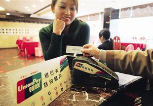 银行卡刷卡放假下月下调 餐娱类直降37.5%